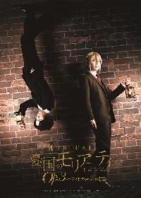 鈴木勝吾、平野良が出演 ミュージカル『憂国のモリアーティ』Op.3 -ホワイトチャペルの亡霊- 上演決定