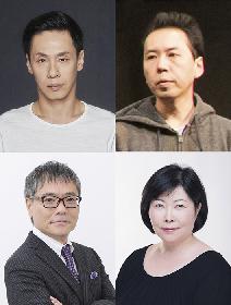 大倉孝二とブルー&スカイの「ジョンソン&ジャクソン」2018新作に、いとうせいこう、池谷のぶえ参戦