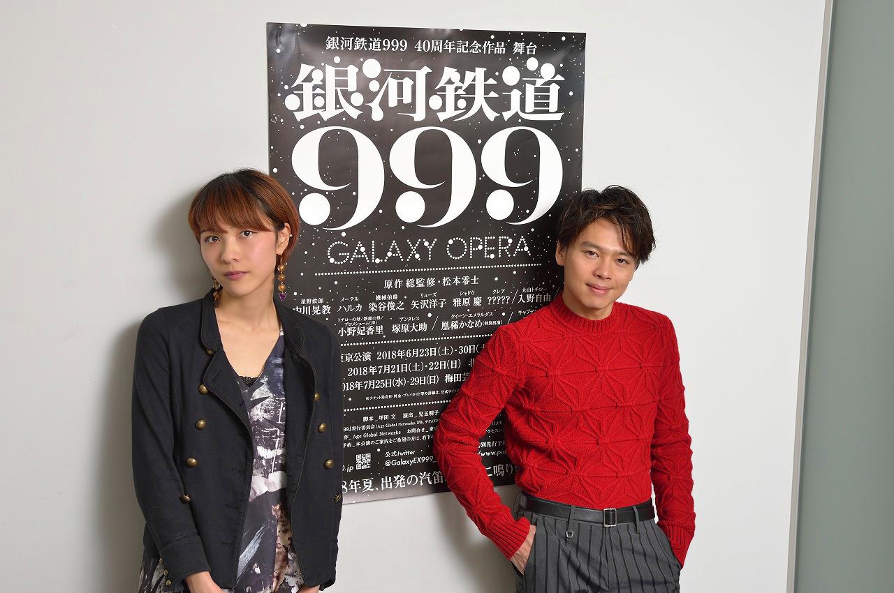 (左から)メーテル役 ハルカ、鉄郎役 中川晃教  撮影=荒川潤