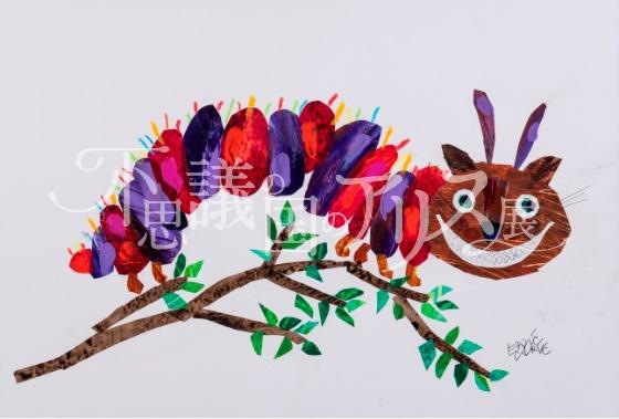 """エリック・カール 「チェシャネコいもむし」※描き下ろし """"Cheshire CAT-erpillar"""" created by Eric Carle, 2018. Image reproduced with permission from the Eric Carle Studio."""