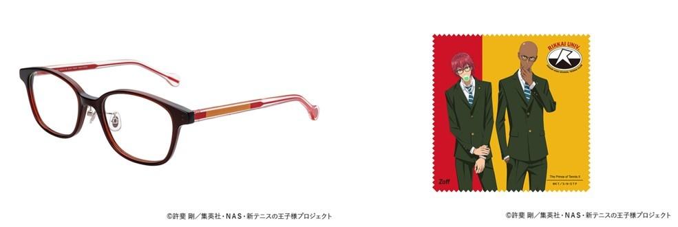 立海モデル 7,000円(税別)