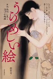 書籍『うらめしい絵ー日本美術に見る 怨恨の競演』が発売 伊藤若冲や葛飾北斎の日本画から、「うらみ」の世界をひもとく