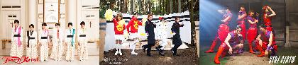 『歳が暮れ・る YO 明治座大合戦祭』本編の内容とは全く関係ない!? オリジナルユニット3組が誕生 PV映像&コメント動画が公開