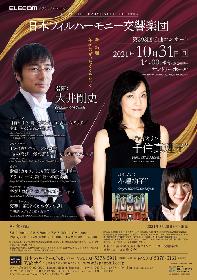 午後の贅沢クラシック! 日本フィル『第393回名曲コンサート』10/31(日)開催