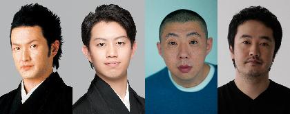 中村獅童、中村壱太郎、荒川良々、赤堀雅秋出演 天王洲の倉庫、新宿歌舞伎町のライブハウスで新しい歌舞伎を上演