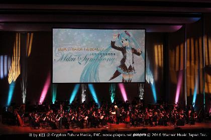 初音ミク史上初の単独フルオーケストラコンサート『初音ミクシンフォニー』鳴りやまぬ拍手に包まれ終了
