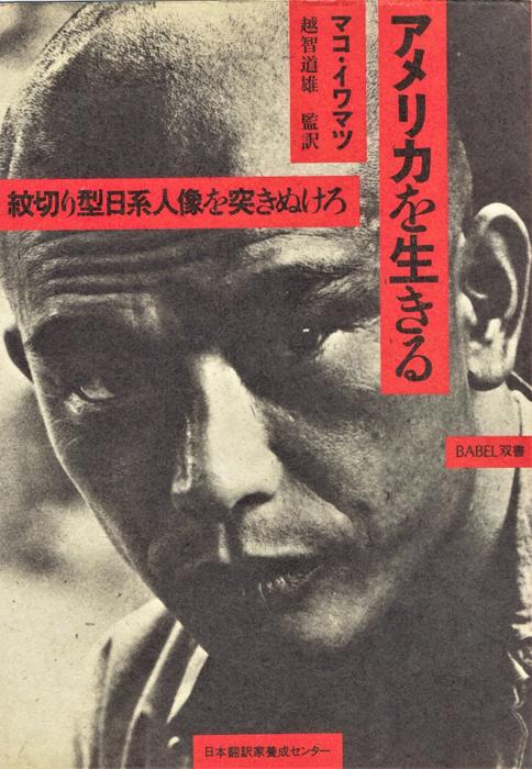 1984年に出版された、マコ岩松の半世紀「アメリカを生きる」