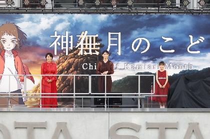 miwa、映画『神在月のこども』主題歌「神無-KANNA-」を豊田スタジアムで公開レコーディング 合唱バージョンも初披露