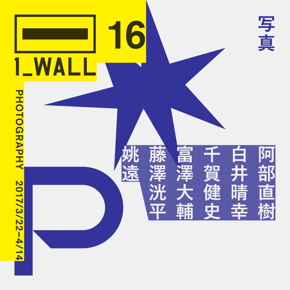 第16回写真『1_WALL』展