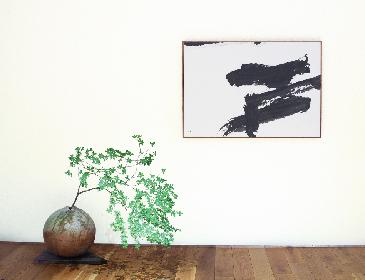 金沢21世紀美術館での回顧展も好評 井上有一の展覧会が東京・大阪で開催に