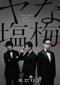 東京03、単独公演『ヤな塩梅』直前メンバー動画コメント&YouTubeCMが公開