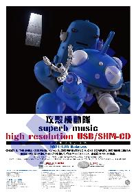 『攻殻機動隊』シリーズの主題歌・挿入歌50曲をハイレゾで収録 プリレコーデッドUSB/高音質SHM-CD店舗特典デザイン解禁