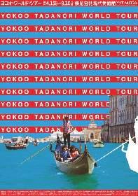 横尾忠則が外国への旅から受けた影響をさぐる 『ヨコオ・ワールド・ツアー』展が開催に