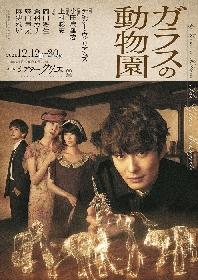 岡田将生、倉科カナ、竪山隼太、麻実れい出演 『ガラスの動物園』ビジュアルが公開