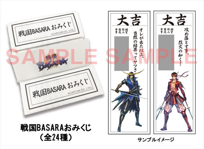 戦国BASARAおみくじ   (C)CAPCOM CO., LTD. ALL RIGHTS RESERVED.