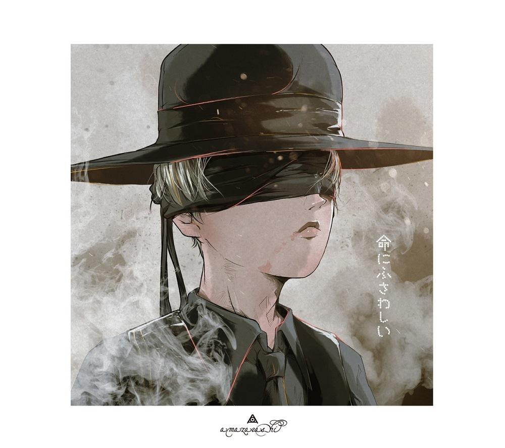 amazarashi「命にふさわしい」