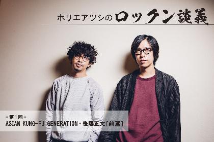 ホリエアツシのロックン談義 第1回:ASIAN KUNG-FU GENERATION・後藤正文【前篇】