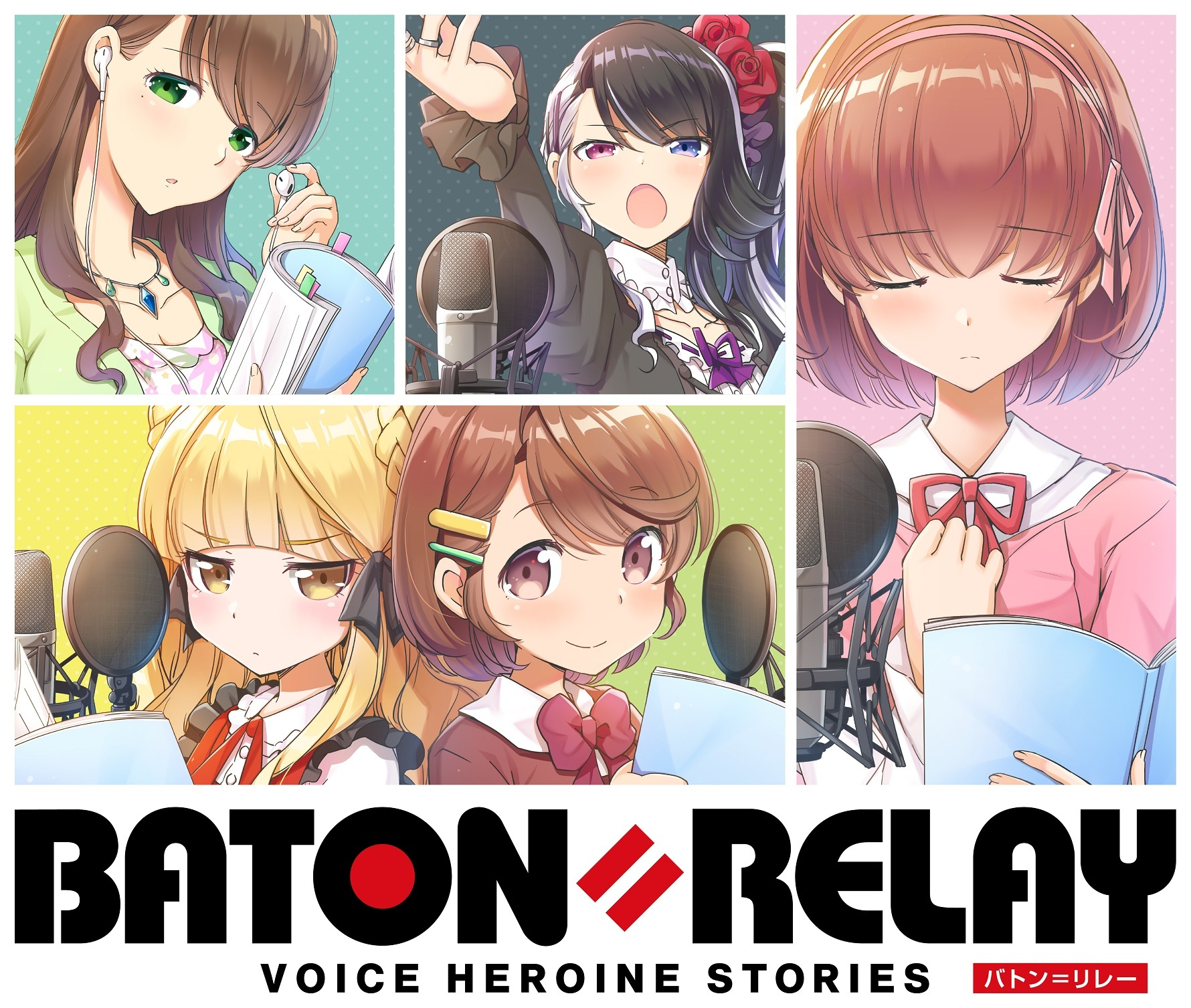 BATON=RELAY (C) BATON=RELAY Project All Rights Reserved.