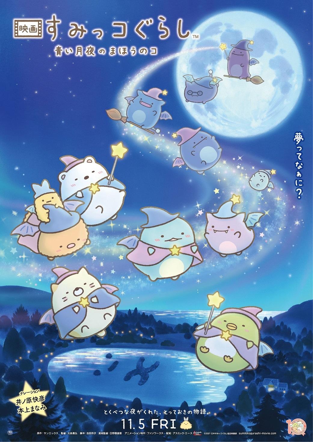 『すみっコぐらし 青い月夜のまほうのコ』 (C)2021日本すみっコぐらし協会映画部