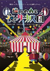 那須ハイランドパーク×リアル謎解きゲーム『迷いの森と夜のサーカス団』が8月より開催