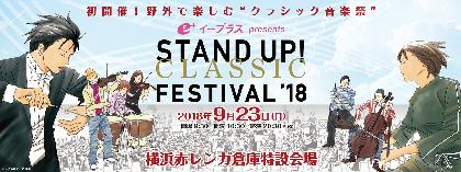 反田恭平、松下奈緒らが出演 クラシック音楽を野外で楽しむ『STAND UP! CLASSIC FESTIVAL 2018』横浜赤レンガ倉庫にて今秋、初開催