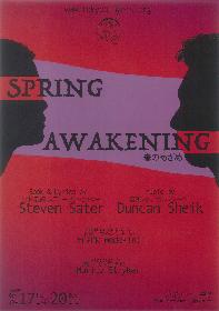 在京外国人劇団TIPがミュージカル『Spring Awakening 春のめざめ』を英語上演
