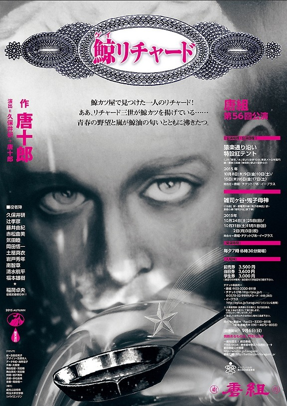 唐組「鯨リチャード」ちらし(絵:合田佐和子)