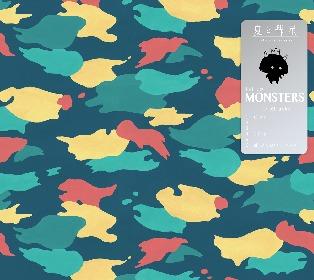 夏と彗星、1st EP『MONSTERS』を5月にリリース決定