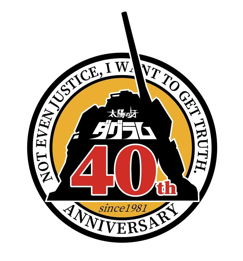 40周年ロゴ (c)SUNRISE