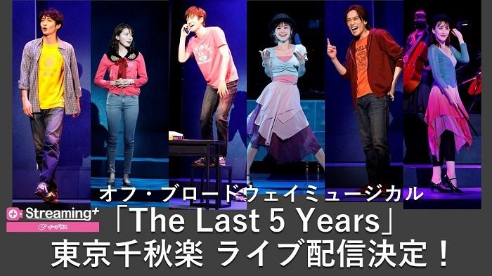 オフ・ブロードウェイミュージカル『The Last 5 Years』
