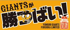 福岡限定のジャイアンツグッズも登場する