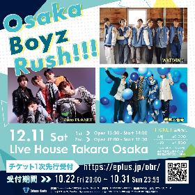 WATWING、Zero PLANET、学芸大青春の3組が出演 男性ダンス&ボーカルグループのイベント『Osaka Boyz Rush !!!』開催決定