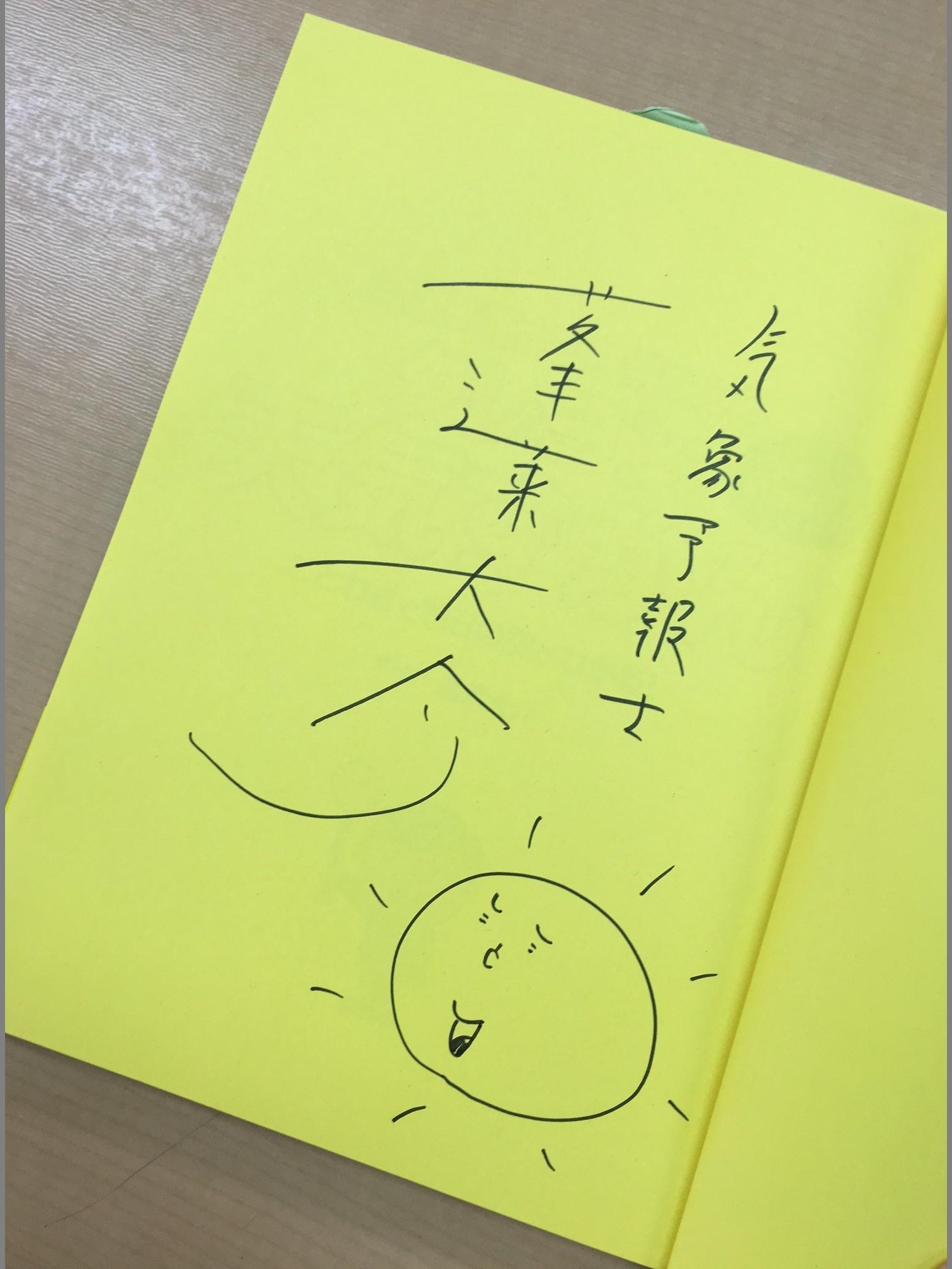 気象予報士・蓬莱大介氏 サイン本