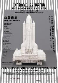 『宇宙と芸術展』が元日より福袋を発売 宇宙や現代美術ファンにうれしいオリジナルグッズが多数