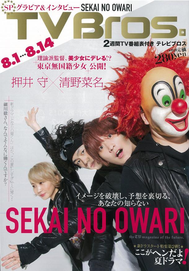 「TV Bros.」2015年8月1日号の表紙。