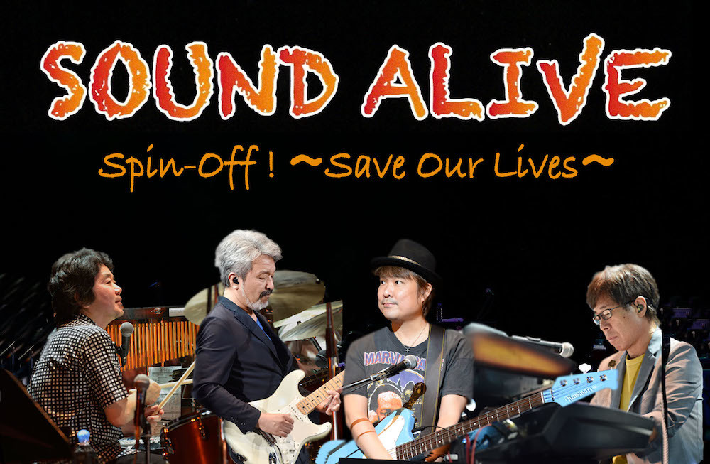 SOUND ALIVE Spin-Off ! ~Save Our Lives~