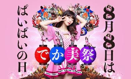 『でか美祭2020』和田彩花×吉田豪、やつい、岩井志麻子ら 第3弾出演アーティスト&タイムテーブルを発表