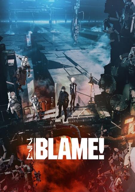 櫻井孝宏さんら劇場版『BLAME!(ブラム)』主要声優9名が解禁