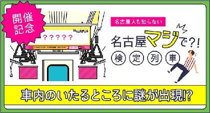 『地下迷宮に眠る謎2020』特別列車が出現!東山線、名城・名港線に12種類の「謎」で車内をジャック