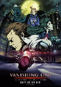 関智一、釘宮理恵、島﨑信長、小清水亜美のコメント到着 アニメ『VANISHING LINE』より