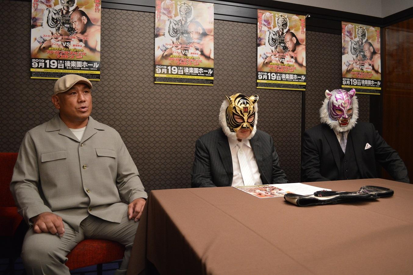 初代タイガーマスク佐山サトル総監、スーパー・タイガー、藤田和之