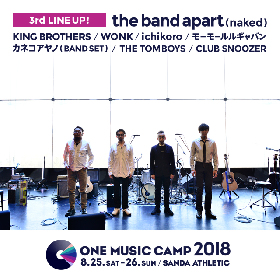 『ONE MUSIC CAMP 2018』第三弾アーティストにKING BROTHERS、WONK、モーモールルギャバンら7組