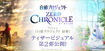 TVアニメ『白猫プロジェクト ZERO CHRONICLE』ティザービジュアル第2弾公開!