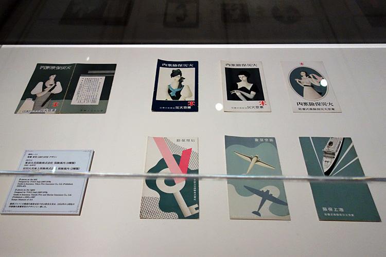 東郷青児デザインの印刷物