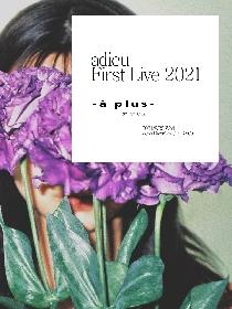 adieu(上白石萌歌)、初のワンマンライブ『adieu First Live 2021 -à plus- 』のライブ配信が決定