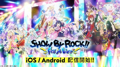 ヤバTキャラも参戦!『SHOW BY ROCK!!』のスマホ向けリズムゲーム『SHOW BY ROCK!! Fes A Live』配信開始