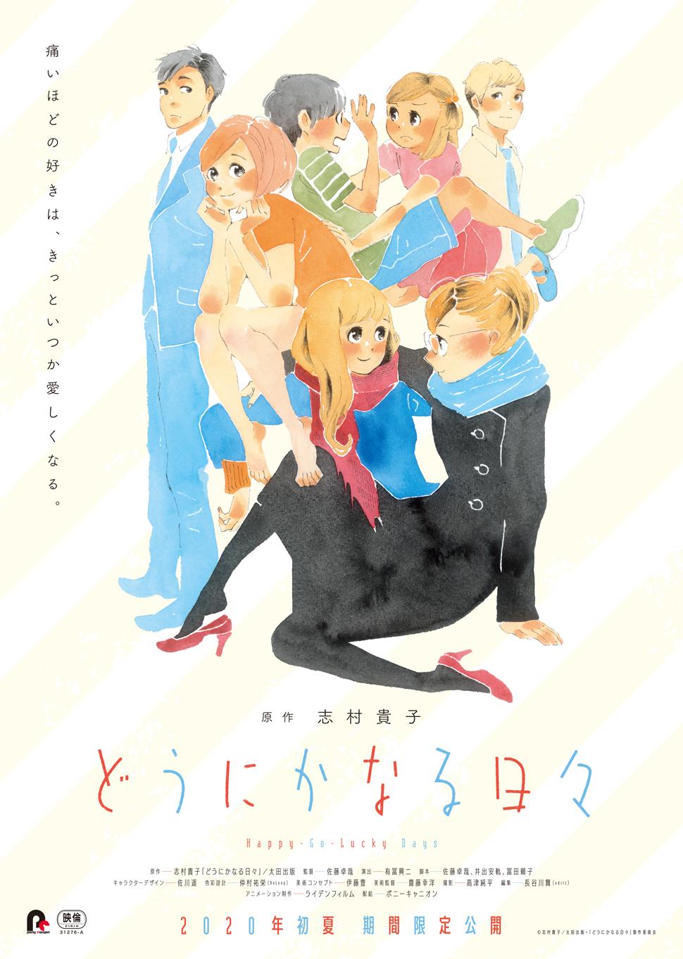 【どうにかなる日々】ティザーチラシ表 (C)志村貴子/太田出版・「どうにかなる日々」製作委員会
