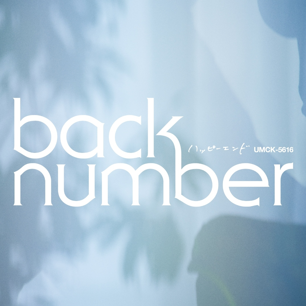 back number「ハッピーエンド」通常盤