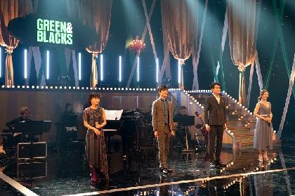 『グリーン&ブラックス』#49 平方元基×笹本玲奈×昆夏美×上口耕平がミュージックショーに登場