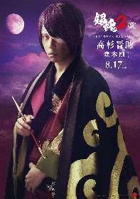 実写映画『銀魂2(仮)』堂本剛=高杉晋助の出演が決定!「今回も三味線を弾くシーンもあります」